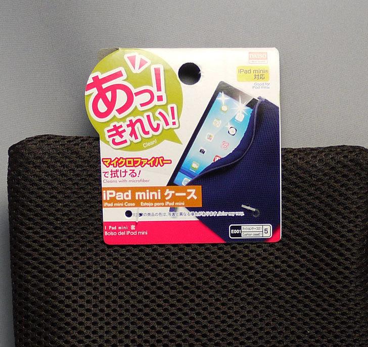 Fire-HD-8-タブレット用にダイソーでiPad-mini-ケースを買って来た3.jpg