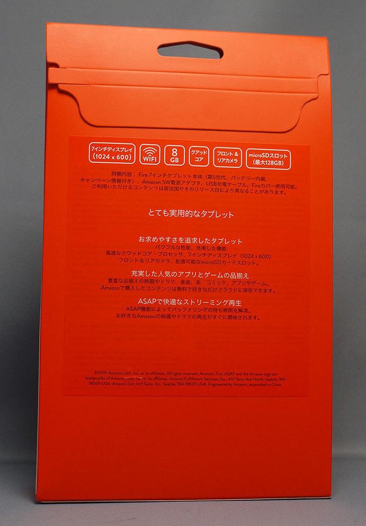 Fire(2015)タブレット-8GB、ブラックが届いた2.jpg