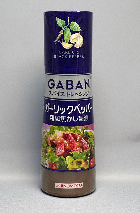 GABAN-スパイスドレッシング-ガーリックペッパー-和風焦がし醤油を買ってきた1.jpg