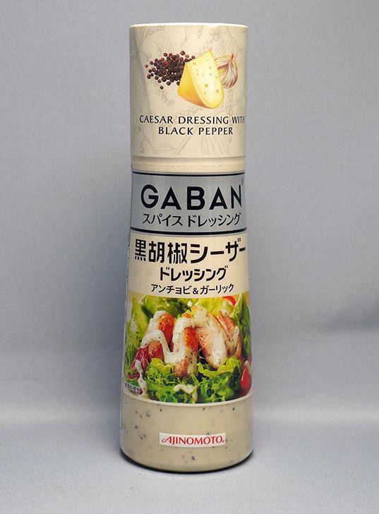 GABAN-スパイスドレッシング-黒胡椒シーザードレッシングを買ってきた1.jpg