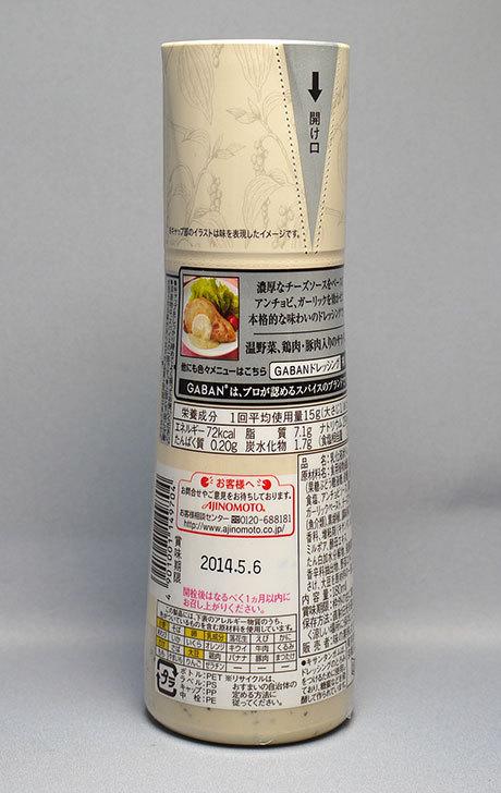 GABAN-スパイスドレッシング-黒胡椒シーザードレッシングを買ってきた2.jpg