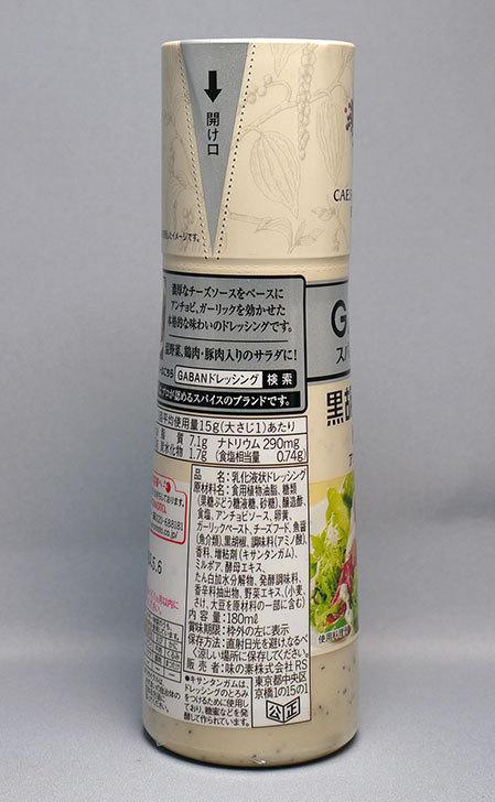 GABAN-スパイスドレッシング-黒胡椒シーザードレッシングを買ってきた3.jpg