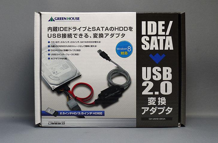 GREEN-HOUSE-SATA-IDE-USB2.0変換アダプタ-GH-USHD-IDESAを買った1.jpg