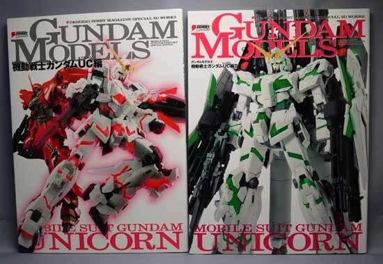 GUNDAM MODELS 機動戦士ガンダムUC編.jpg