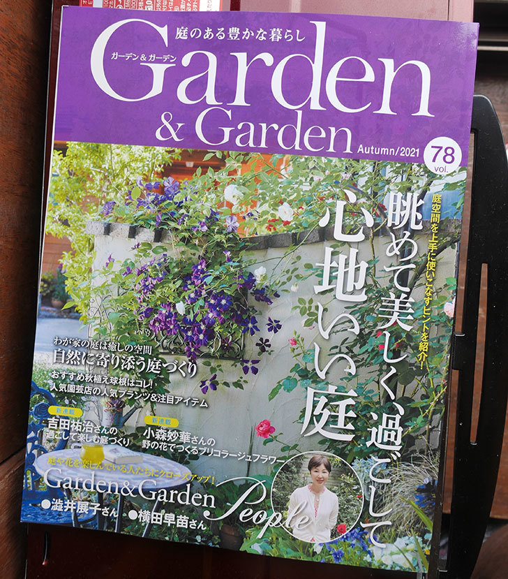 Garden&Garden-vol.78を買った。2021年-1.jpg
