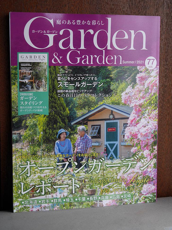 Garden&Garden vol77を買った。2021年-001.jpg