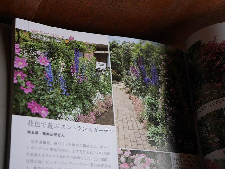 Garden&Garden vol77を買った。2021年-002.jpg