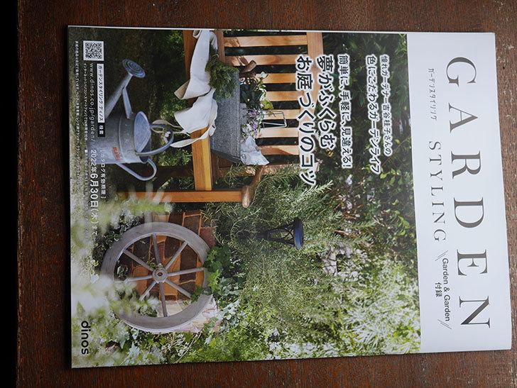 Garden&Garden vol77を買った。2021年-003.jpg