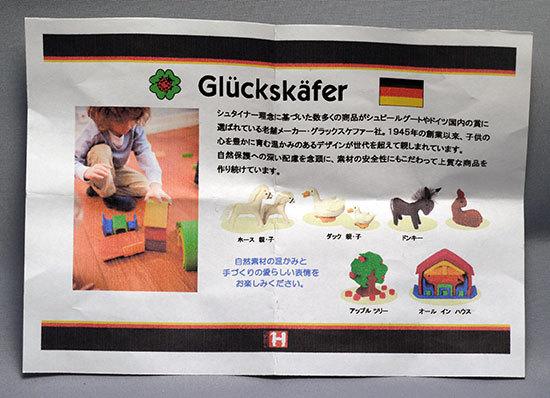 Gluckskafer-ドンキーを買った3.jpg