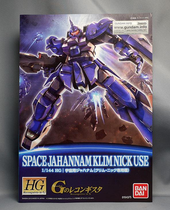 HG-1-144-宇宙用ジャハナム(クリム・ニック専用機)-が届いた5.jpg