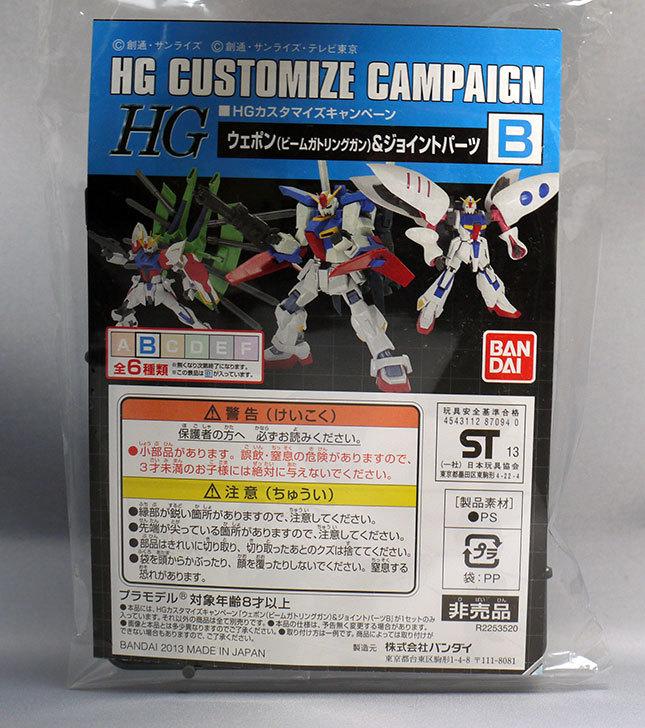 HG-カスタマイズキャンペーン-ウェポン(ビームガトリングガン)&ジョイントパーツB1.jpg