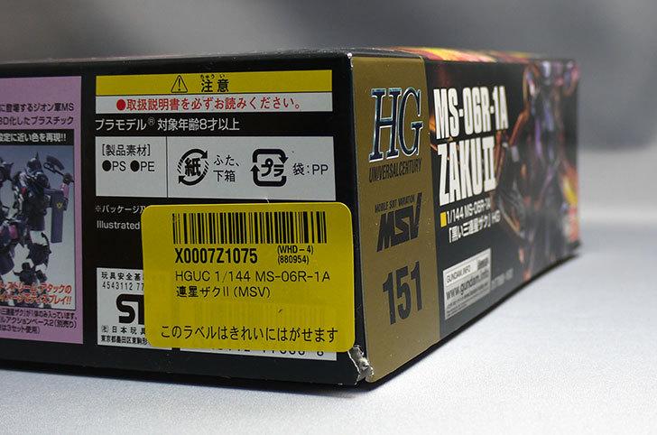HGUC-1-144-MS-06R-1A-黒い三連星ザクIIが届いた3-3.jpg