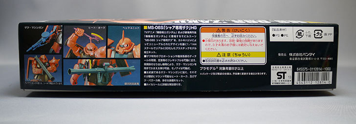 HGUC-1-144-MS-06S-シャア・アズナブル専用ザクIIが届いた3.jpg