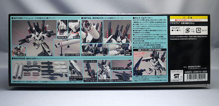 HGUC-1-144-RX-0-フルアーマーユニコーンガンダム(ユニコーンモード)が届いた3.jpg