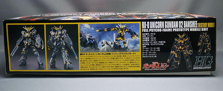 HGUC-1-144-RX-0-ユニコーンガンダム-2号機-バンシィ-デストロイモードが届いた2.jpg