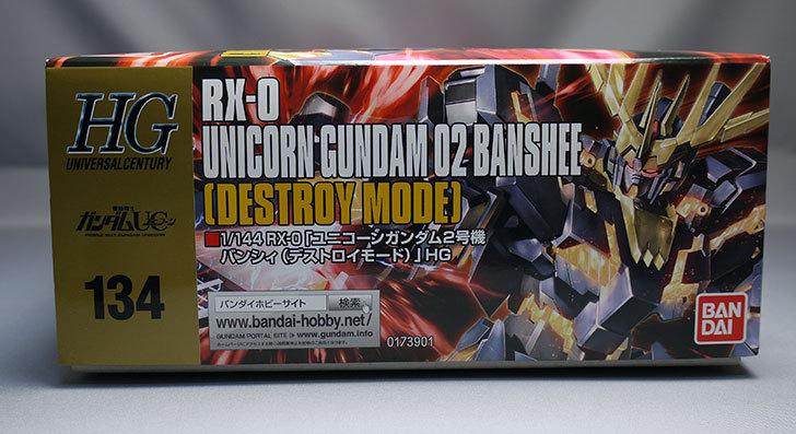 HGUC-1-144-RX-0-ユニコーンガンダム-2号機-バンシィ-デストロイモードが届いた4.jpg