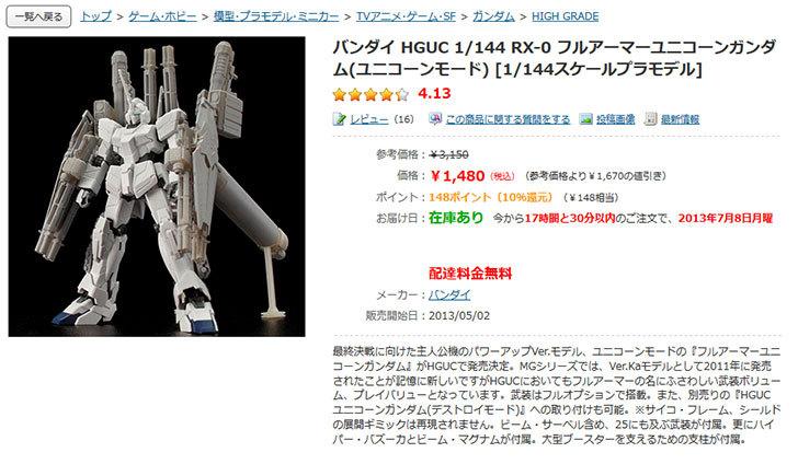 HGUC-1 144-RX-0-フルアーマーユニコーンガンダム-ポチった.jpg