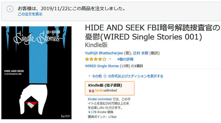 HIDE-AND-SEEK-FBI暗号解読捜査官の憂鬱(WIRED-Single-Stories-001)-Kindle版を買った1.jpg