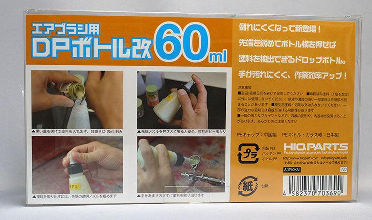 HIQPARTS-ADP60KAI-エアブラシ用DPボトル改-60ml-(4個入)を買った3.jpg