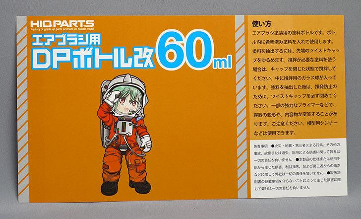 HIQPARTS-ADP60KAI-エアブラシ用DPボトル改-60ml-(4個入)を買った4.jpg