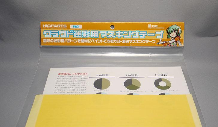 HIQPARTS-クラウド迷彩用マスキングテープM-(CCMTM)を買った1.jpg