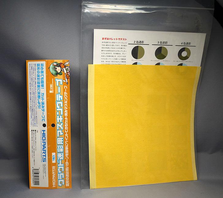 HIQPARTS-クラウド迷彩用マスキングテープM-(CCMTM)を買った2.jpg