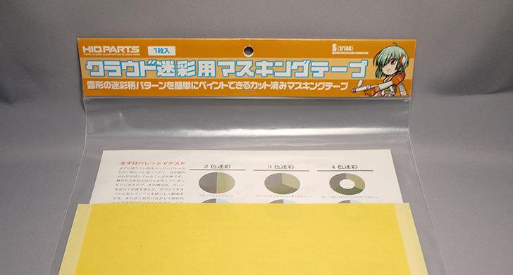 HIQPARTS-クラウド迷彩用マスキングテープS-(CCMTS)を買った1.jpg