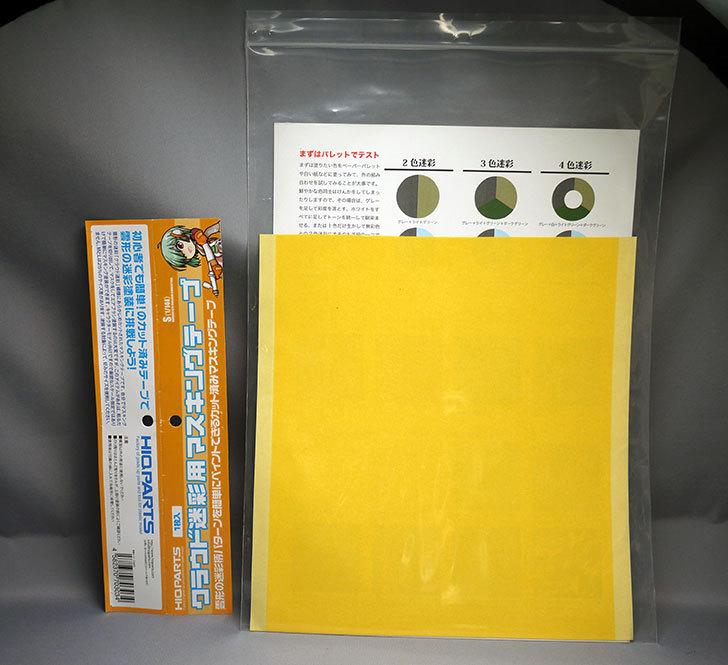 HIQPARTS-クラウド迷彩用マスキングテープS-(CCMTS)を買った2.jpg