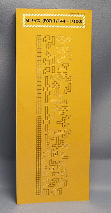 HIQPARTS-ドット迷彩用マスキングテープ-M-(DCMTM)を買った3.jpg