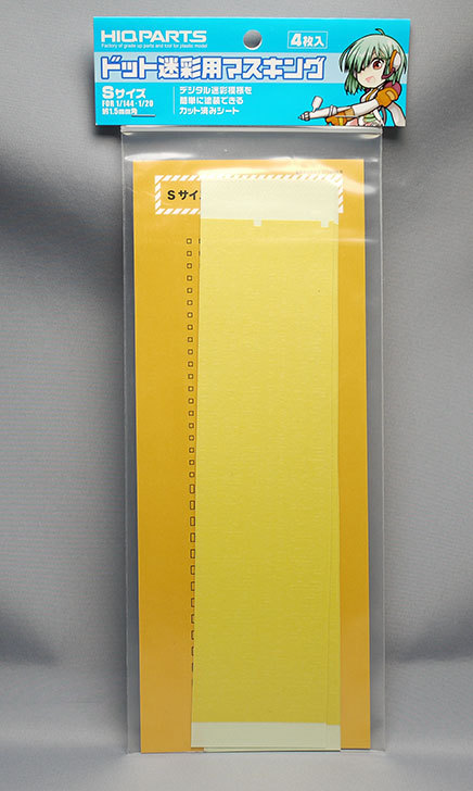 HIQPARTS-ドット迷彩用マスキングテープ-S-(DCMTS)を買った1.jpg