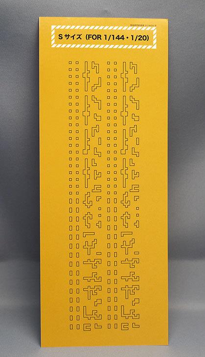 HIQPARTS-ドット迷彩用マスキングテープ-S-(DCMTS)を買った3.jpg