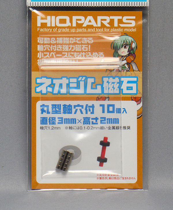 HIQPARTS-ネオジム磁石-丸形軸穴付-10個入り-直径3mm×高さ2mmを買った1.jpg