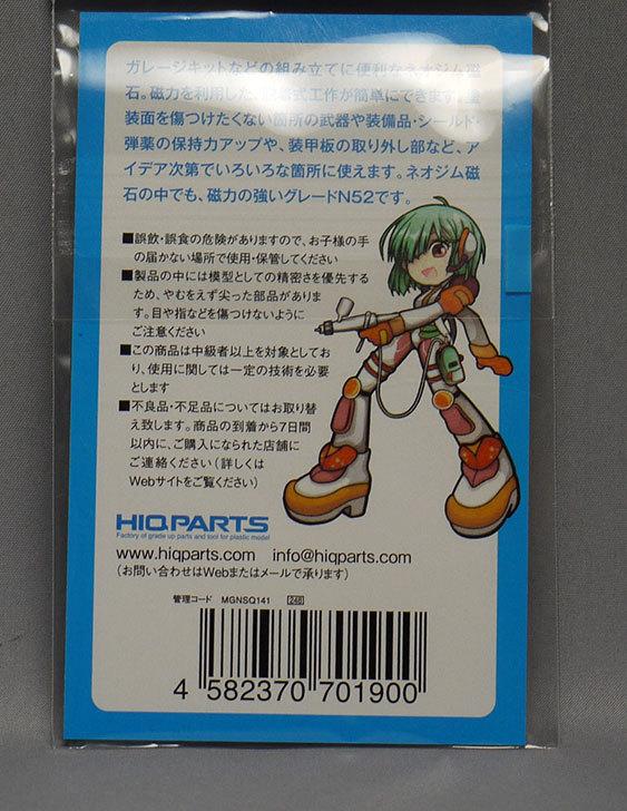 HIQPARTS-ネオジム磁石-角形-10個入り-1mmx4mmx高さ1mmを買った2.jpg