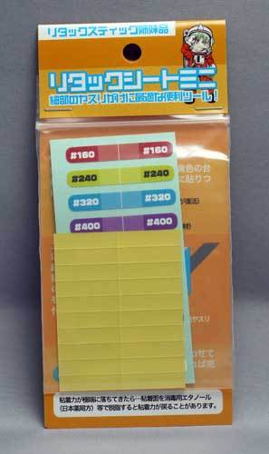 HIQPARTS-ハイキューパーツ-リタックシートミニ-20枚入り-1.jpg