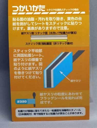 HIQPARTS-ハイキューパーツ-リタックシートミニ-20枚入り-2.jpg