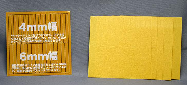 HIQPARTS-短冊マスキングシートを買った3.jpg