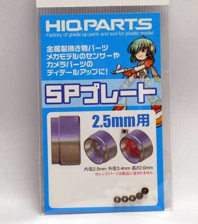 HIQPARTS-SPプレート-2.5mm-(SPP25).jpg