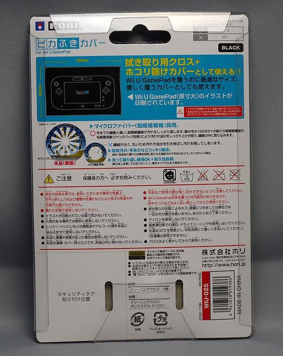 HORI-ピカふきカバー-for-Wii-U-GamePad-ブラックを買った3.jpg
