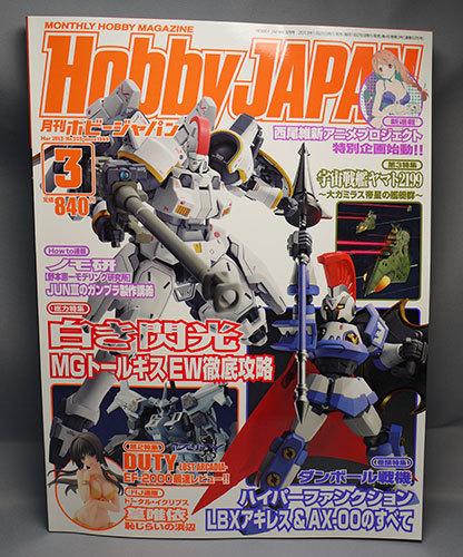 Hobby-JAPAN-(ホビージャパン)-2013年-03月号を買った.jpg
