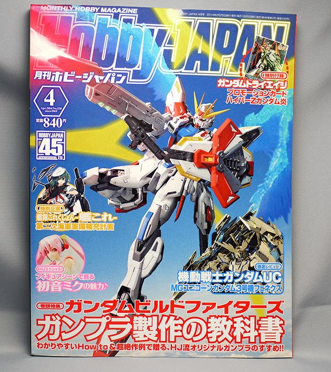 Hobby-JAPAN-(ホビージャパン)-2014年-04月号を買った.jpg