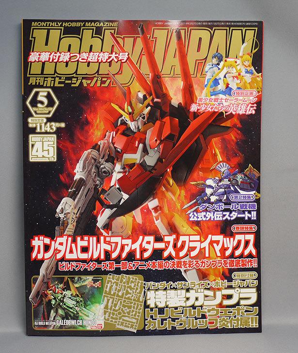 Hobby-JAPAN-(ホビージャパン)-2014年-05月号を買った2.jpg