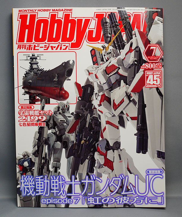 Hobby-JAPAN-(ホビージャパン)-2014年-07月号を買った.jpg