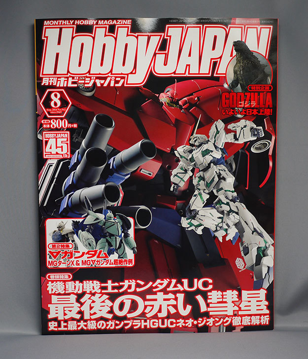 Hobby-JAPAN-(ホビージャパン)-2014年-08月号を買った1.jpg