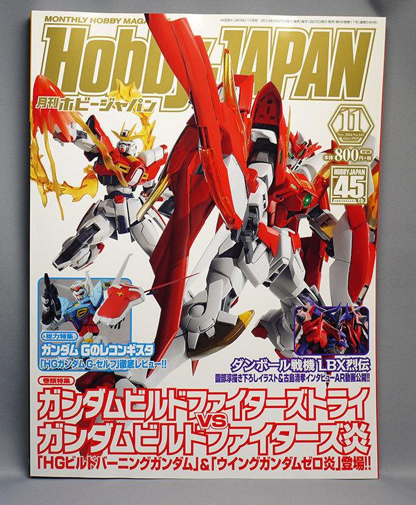 Hobby-JAPAN-(ホビージャパン)-2014年-11月号を買った1.jpg