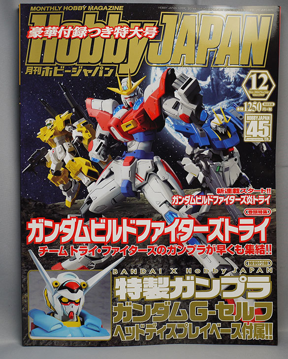 Hobby-JAPAN-(ホビージャパン)-2014年-12月号を買った1.jpg