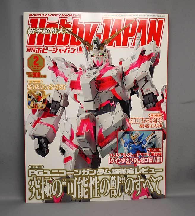 Hobby-JAPAN-(ホビージャパン)-2015年-02月号を買った1.jpg