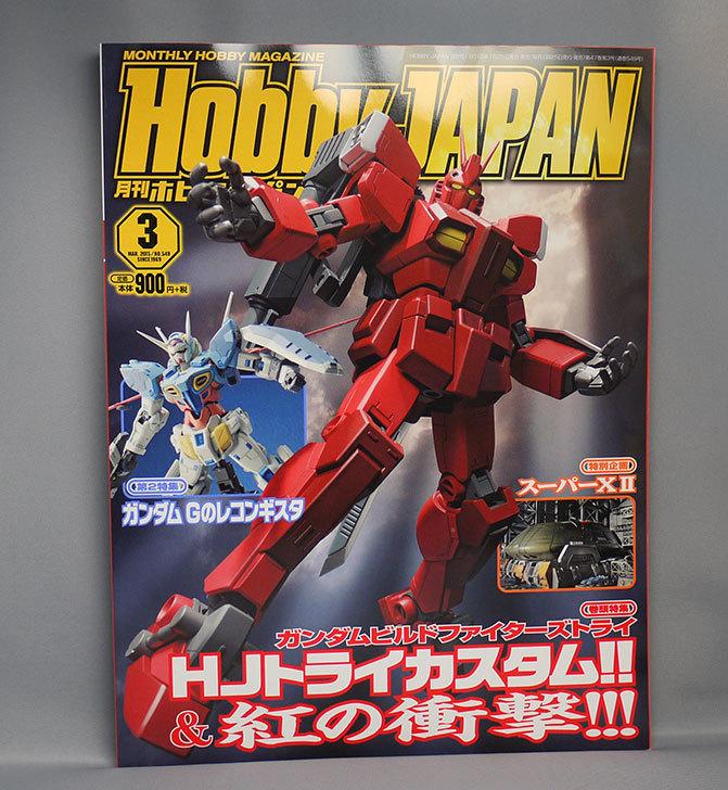 Hobby-JAPAN-(ホビージャパン)-2015年-03月号を買った1.jpg