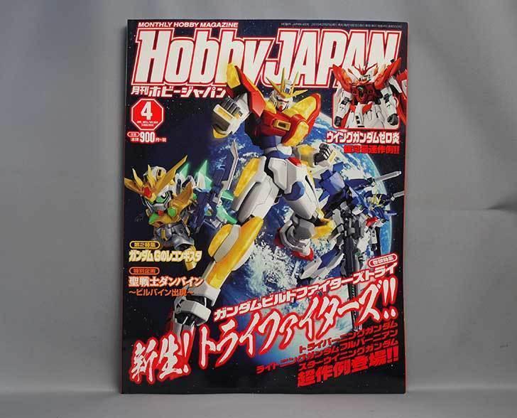 Hobby-JAPAN-(ホビージャパン)-2015年-04月号を買った.jpg