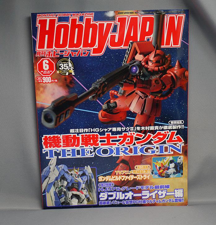 Hobby-JAPAN-(ホビージャパン)-2015年-06月号を買った1.jpg