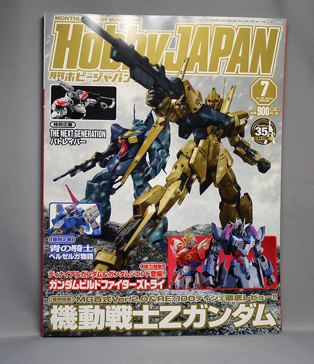 Hobby-JAPAN-(ホビージャパン)-2015年-07月号を買った1.jpg